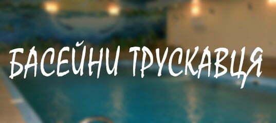 басейни Трускавця