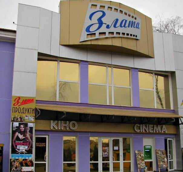 313e30a12320e8 Кінотеати Трускавця - де подивитись кіно на курорті?